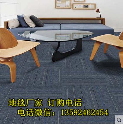 信阳市销售办公地毯/供应方块地毯价格表
