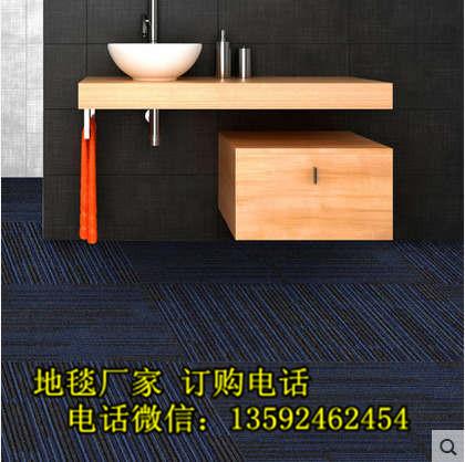 济源市办公地毯批发商/普通方块地毯销售价格