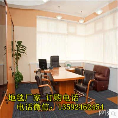 荥阳市办公地毯供应/纯色酒店方块地毯销售商