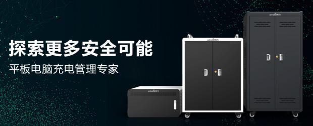 黑河笔记本平板电脑充电车工厂2018、4、26
