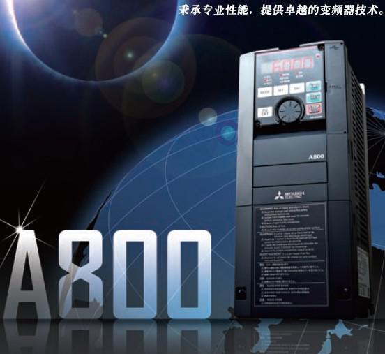 江苏奔拓供应三菱变频器A840系列