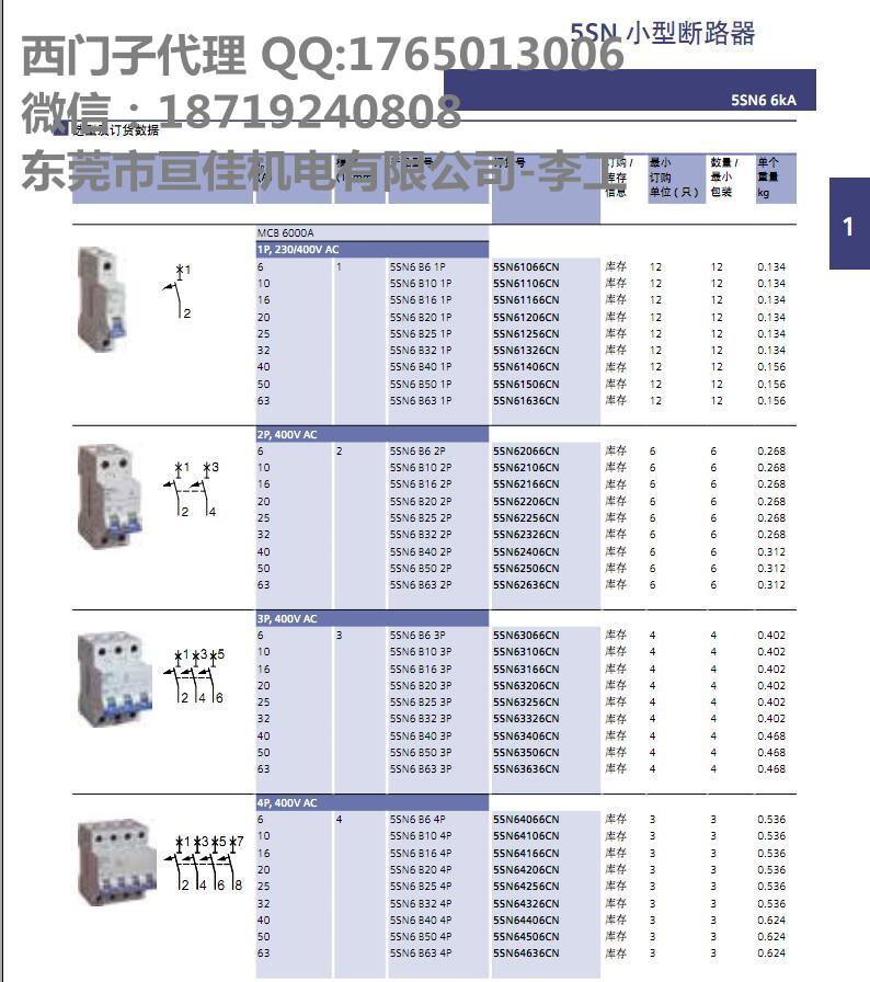 5SN6 4P C50A 5SN6 4P C63A西门子空气开关代理现货