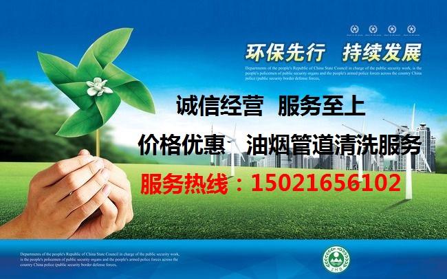 (环保集团)上海闸北区油烟管道清洗/排风管道专业清洗公司