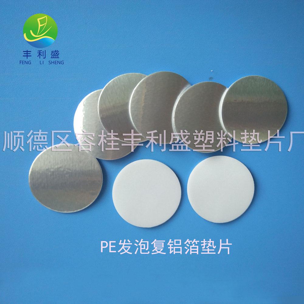 铝箔感应垫片 PETPPPE铝箔封口垫片 玻璃瓶塑料瓶化妆品铝箔垫