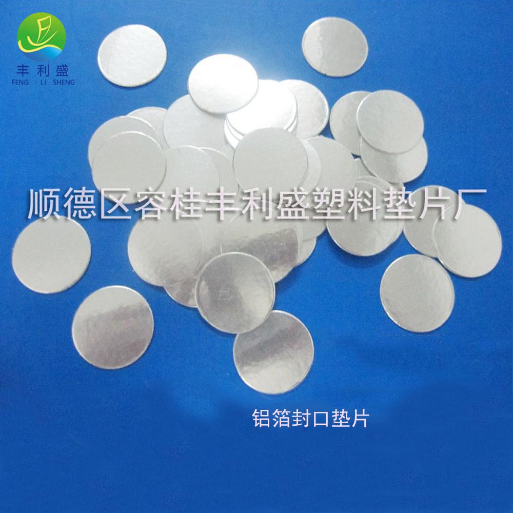 玻璃瓶盖铝箔封口垫片、热熔胶铝箔垫片