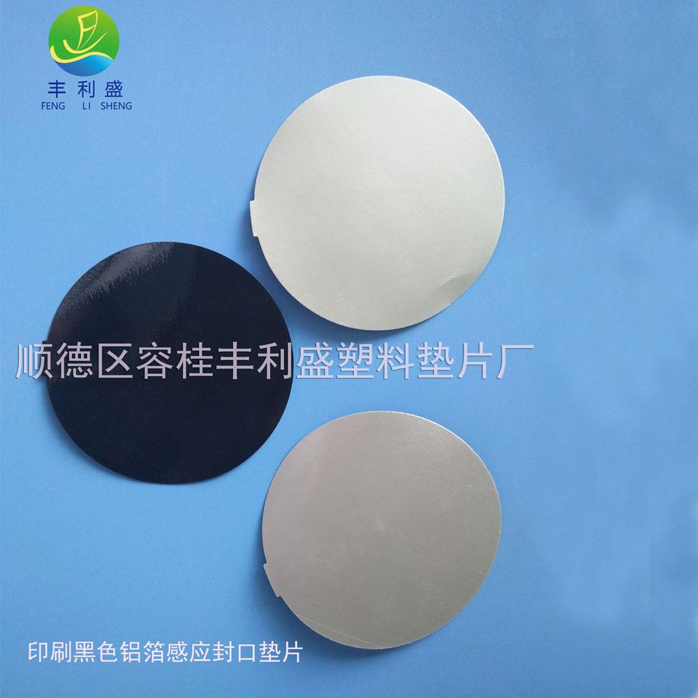 胶囊铝箔封口垫片、铝盖PE垫片、PE环保塑料垫片