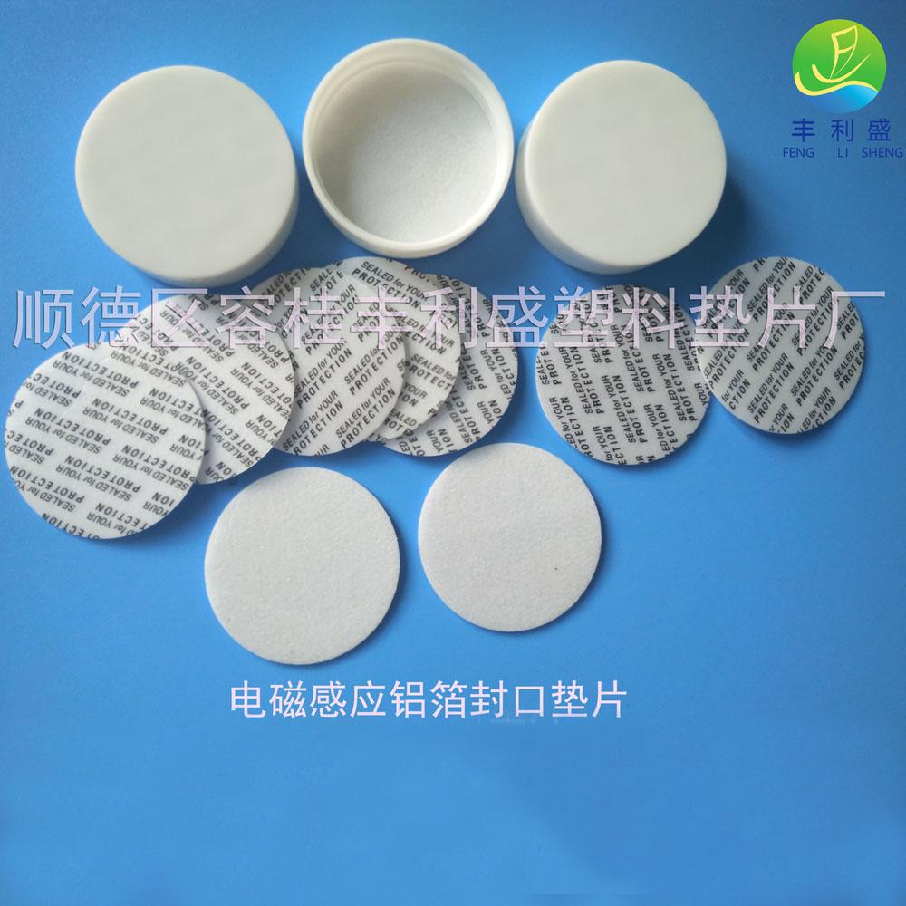 压敏垫片、PE铝箔垫片、压敏封口垫片、铝箔封口垫片