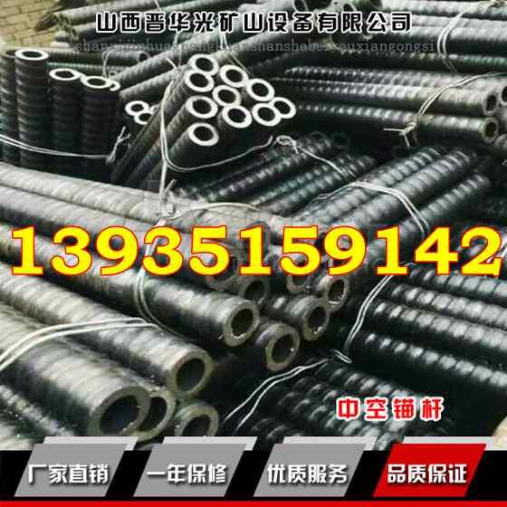 贵州锚杆重量32型中空锚杆价位