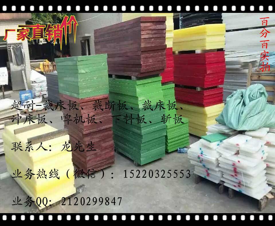 超耐塑料供应啤机板、裁断板、裁床板、颜色规格齐全,按规格定做