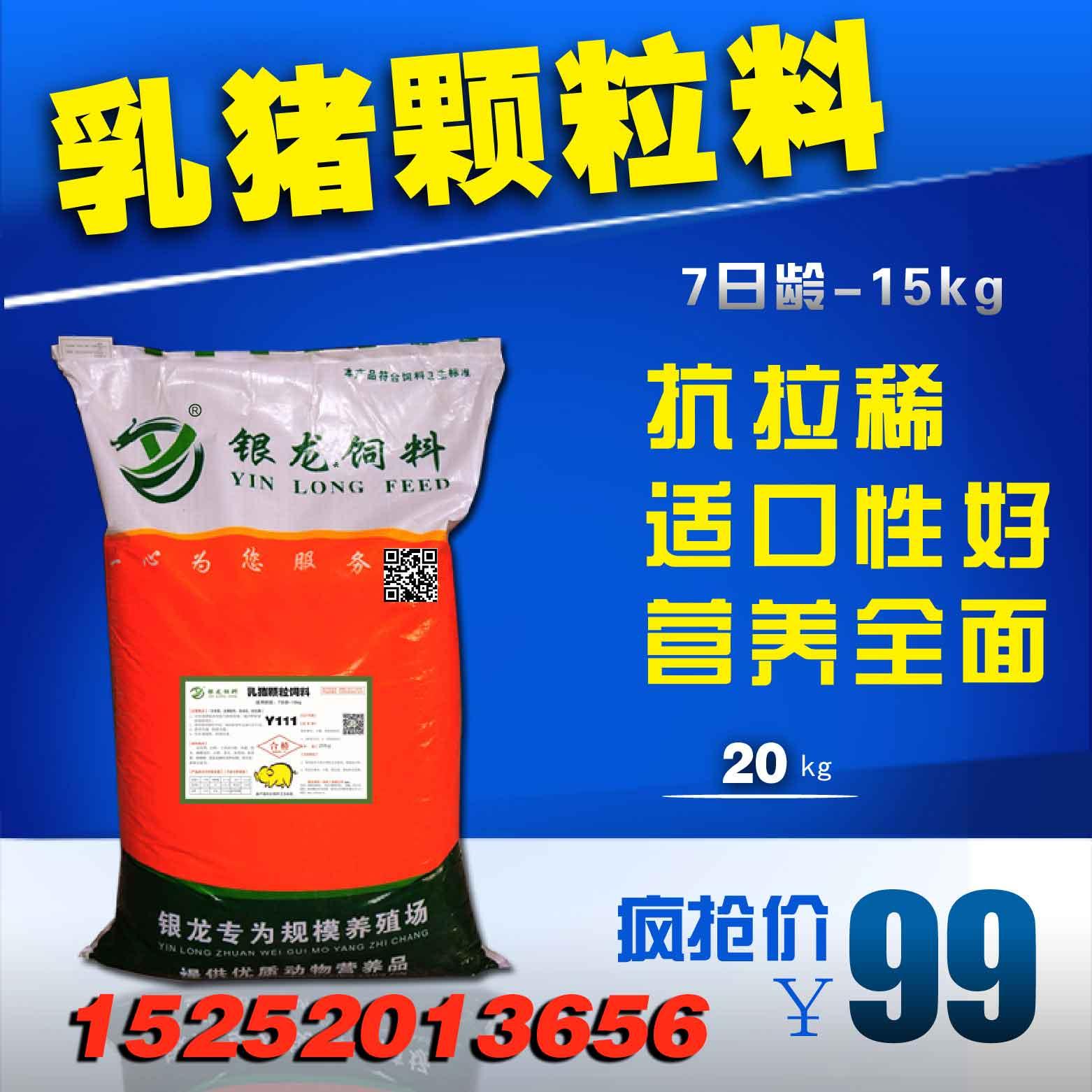 乳猪颗粒料所含的营养成分