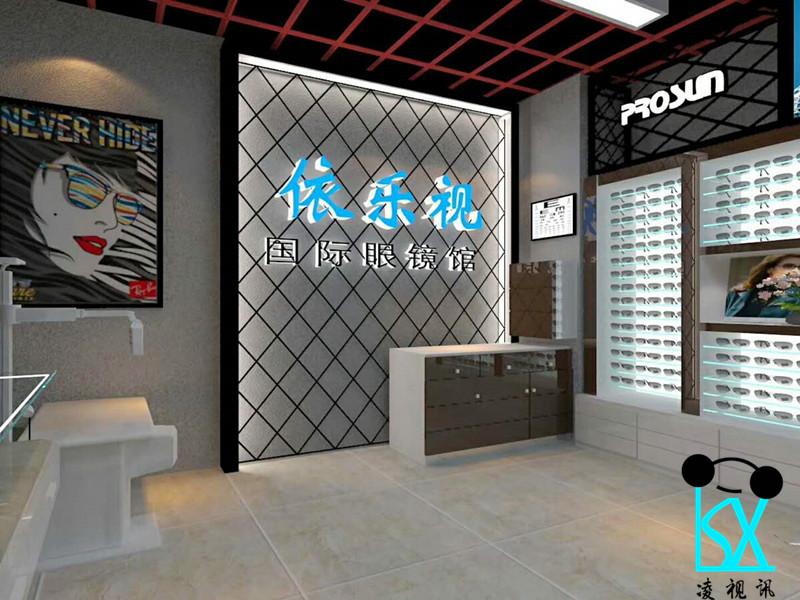 螺狮湾11区8街10-3209依乐视国际眼镜店装修案例 凌视讯专业眼镜店装修