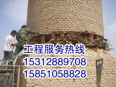 欢迎访问大连废弃砖烟囱拆除公司安全确保
