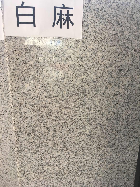 白麻石材板材荒料
