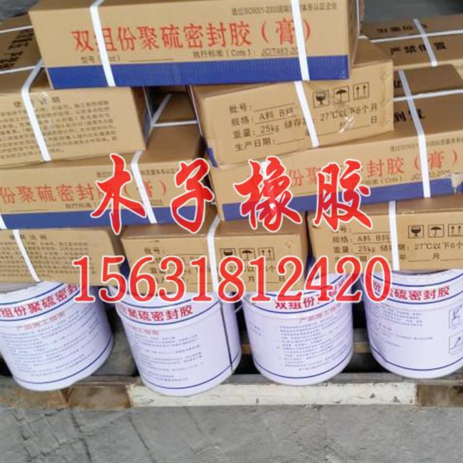 无锡双组份聚硫密封胶膏厂家促销货源充足