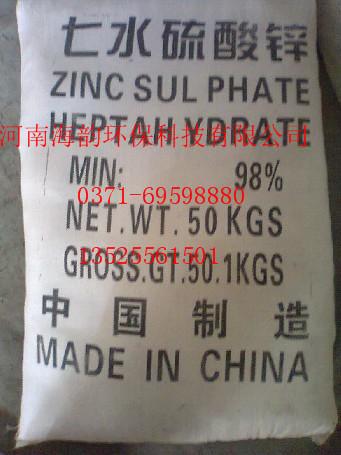 兴海县-饲料级硫酸锌用途现货供应