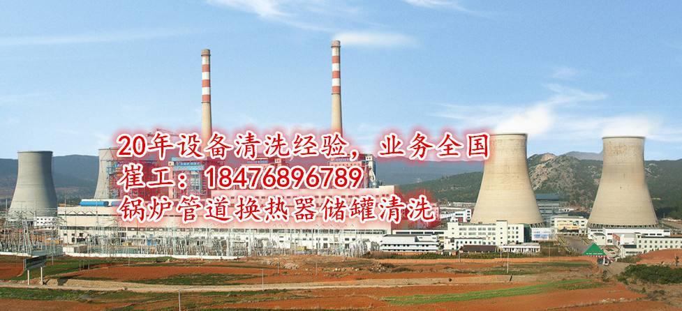 湘潭导热油锅炉清洗、有限公司欢迎莅临
