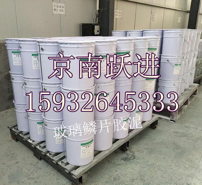 河北京南跃进乙烯基玻璃鳞片胶泥厂家直销蚌埠