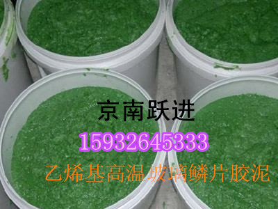 河北京南跃进高强度抗侵蚀玻璃鳞片胶泥青青青免费视频在线汕尾