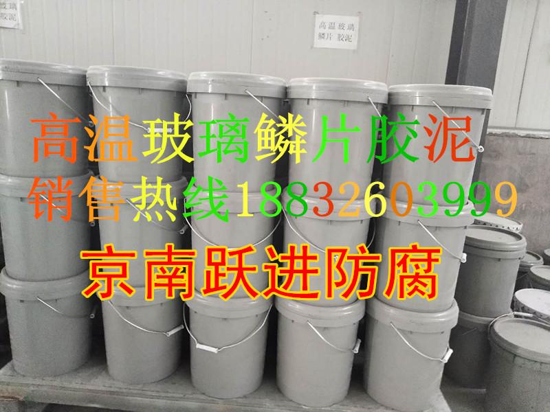 京南跃进牌专业生产销售乙烯基玻璃鳞片胶泥鹤壁