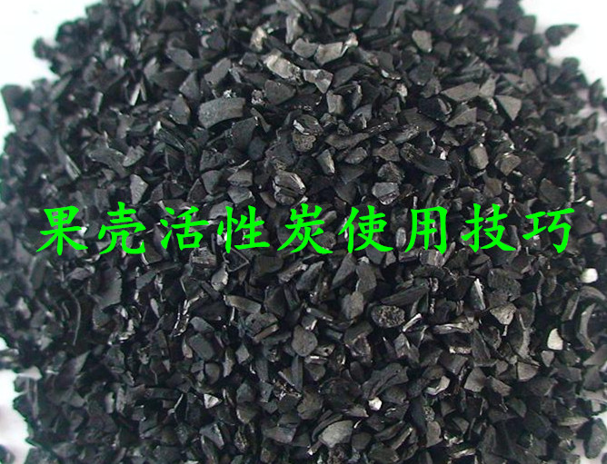 活性炭厂家、江西上饶德兴果壳活性炭多少钱一吨生产厂家