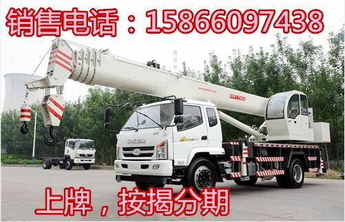 临沧县16吨吊车福田140汽车吊车可分期