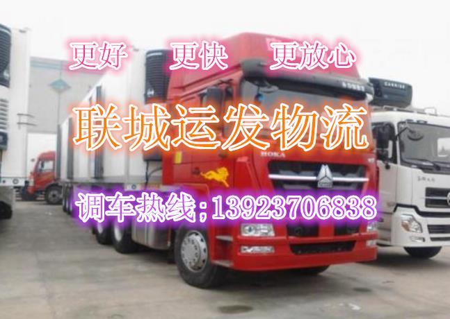 金华东阳/永康到台州温岭有4米2至17米5货车出租