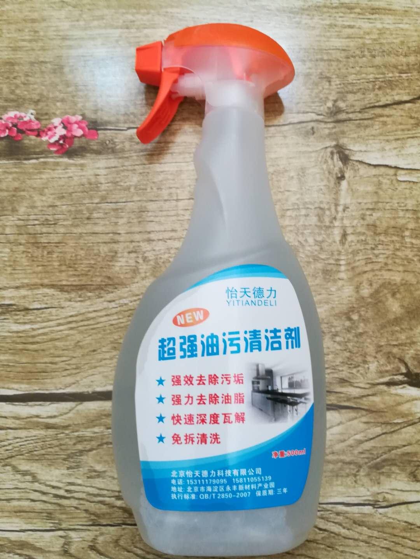 怡天德力科技厨房油污清洁剂