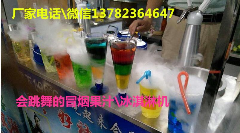 高台县液氮冰淇淋机工厂直销