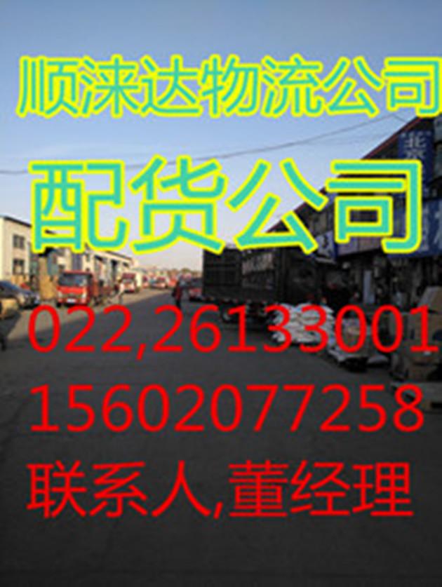 武冈到天津配货站十年货站_云商网招商代理信息
