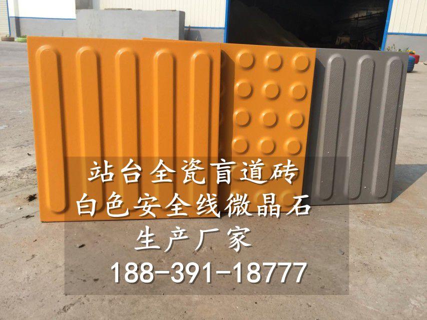 盲道条形砖全瓷导向砖工厂直接发货价格一降到底