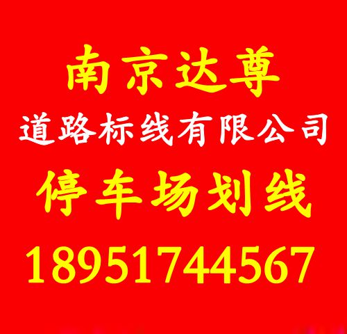 南京达尊道路标线青青草成人在线青青草网站供应南京停车场划线
