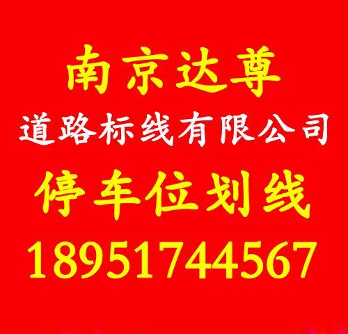 南京达尊道路标线青青草成人在线青青草网站供应南京停车位划线