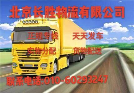 北京到山东威海彩票平台每天送彩金公司整车4_云商网招商代理信息