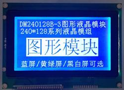 深圳240128图形液晶白底黑字屏批发商