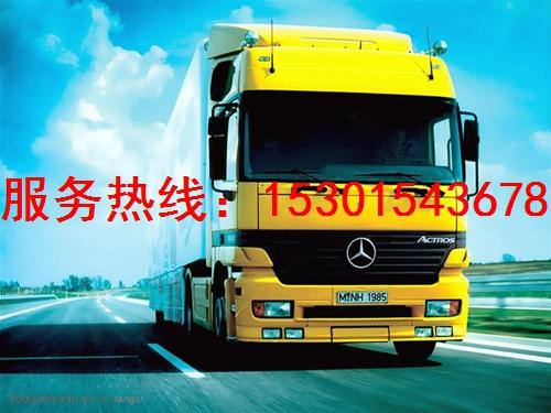 丽水到平房区大型设备运输、无锡货运直达