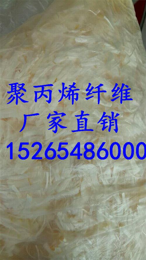 宁安聚丙烯纤维15339909831厂家销售部