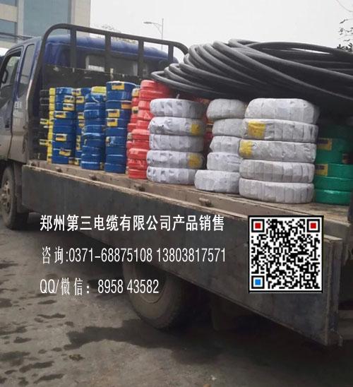 河南郑星电缆厂家电话低烟无卤WDZYJY阻燃电缆郑三电线
