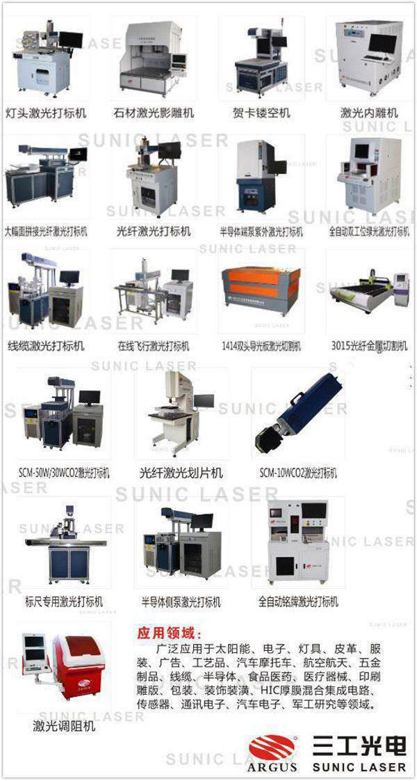 杭州激光打标机、激光打标机怎么卖
