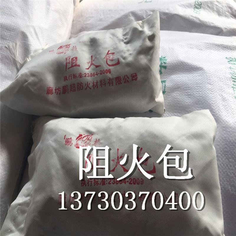 铜陵县供应电缆沟防火墙封堵A级阻火包