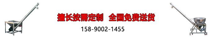 赣州哪里有自动螺旋上料机生产厂家专业的赣州自动螺旋上料机_云商网招商代理信息