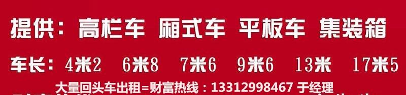 深圳宝安到云南保山出租4米2和6米8厢式车高栏货车_云商网招商代理信息
