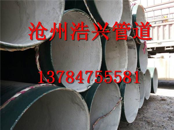 安徽水泥砂浆衬里防腐钢供应商浩兴管业