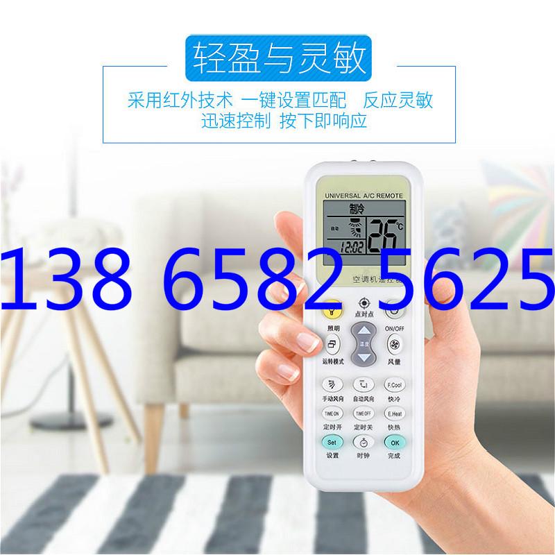 吉林省长春市农安县龙王乡空调遥控器提供商
