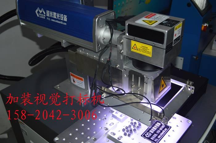 视觉定位激光打标机小产品不用做夹具直接打标-超米激光