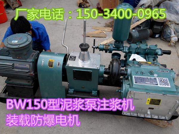 四川河北柴动矿用防爆泥浆泵注浆泵bw150泥浆泵注浆泵