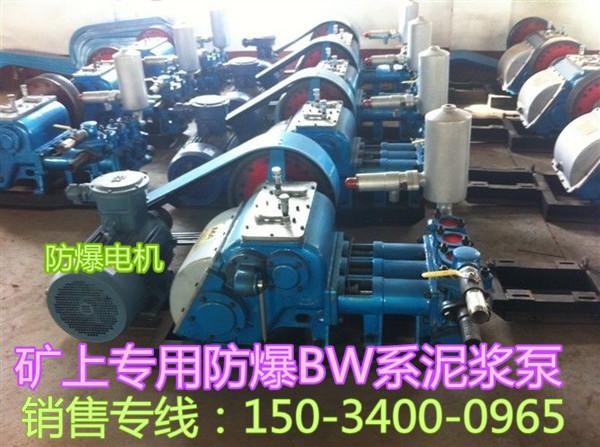 安徽安庆柴动基坑回填泥浆泵注浆泵BW150泥浆泵注浆泵比特