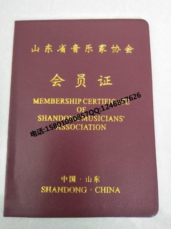棋艺协会会员证印刷培训生产