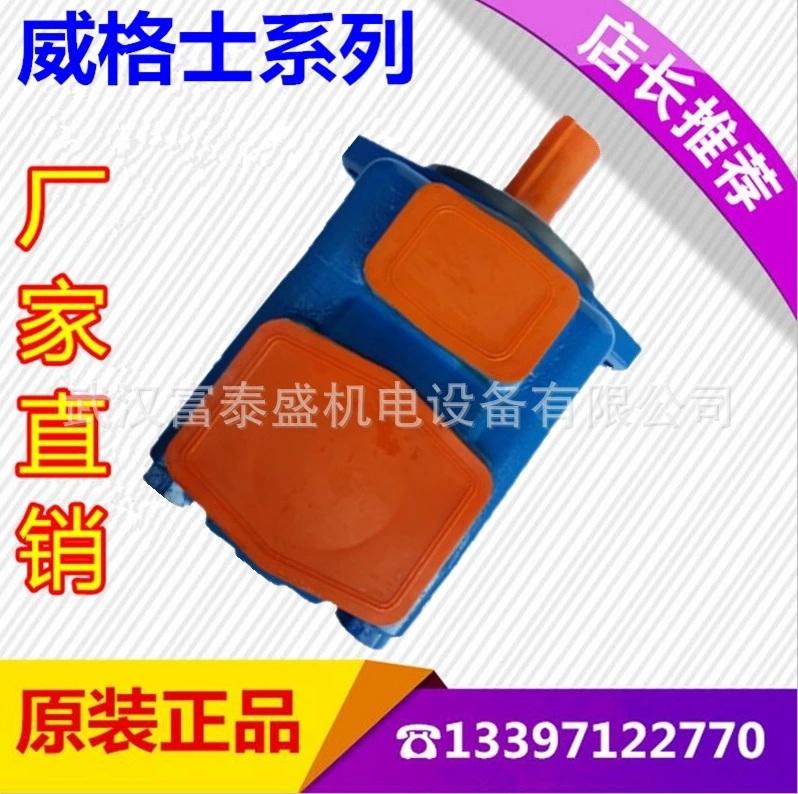 威格士叶片油泵20V14A-1B22R