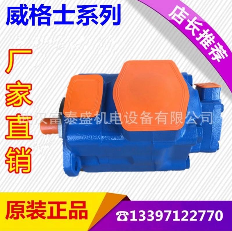 威格士叶片油泵20V2A-1A22R