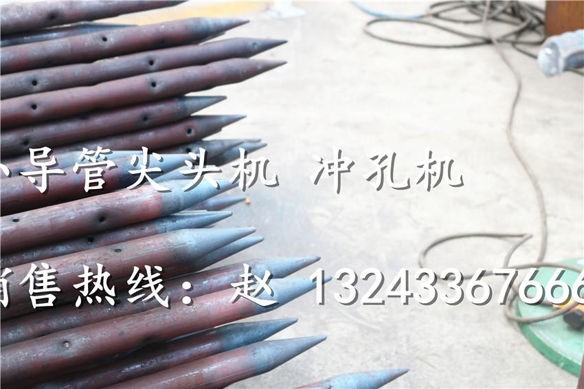 云南大理州小导管箭头成型机参数技术